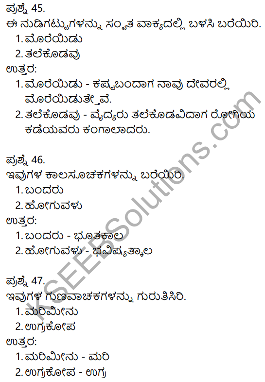 2nd PUC Kannada Model Question Paper 2 with Answers 12