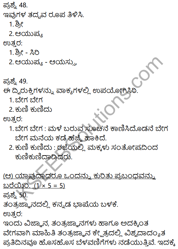 2nd PUC Kannada Model Question Paper 2 with Answers 13