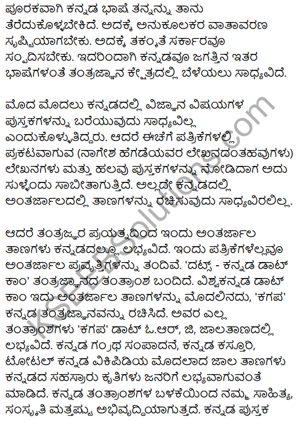 2nd PUC Kannada Model Question Paper 2 with Answers 14