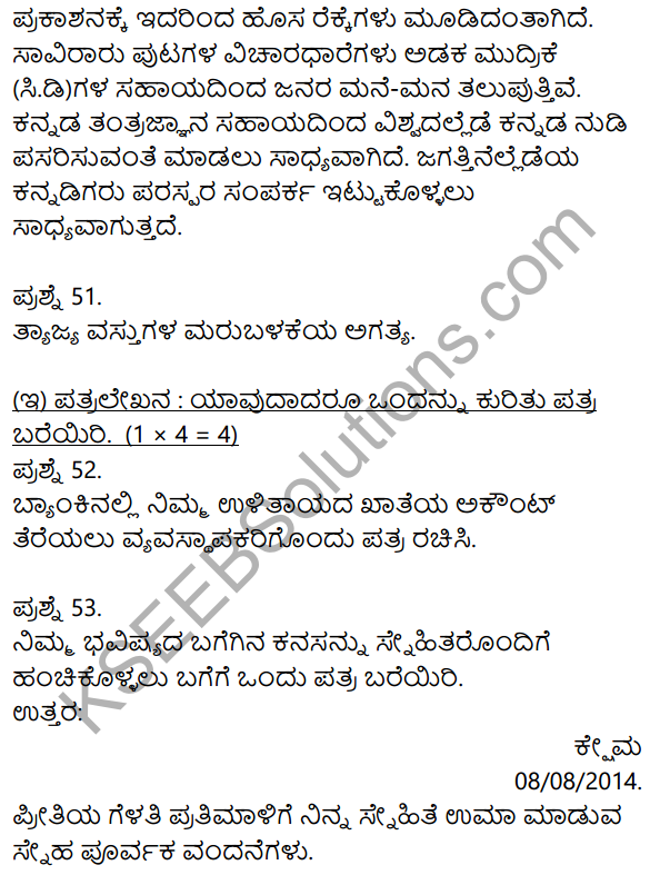 2nd PUC Kannada Model Question Paper 2 with Answers 15