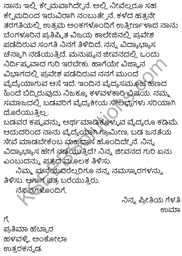 2nd PUC Kannada Model Question Paper 2 with Answers 16