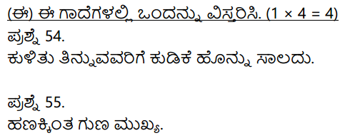 2nd PUC Kannada Model Question Paper 2 with Answers 17