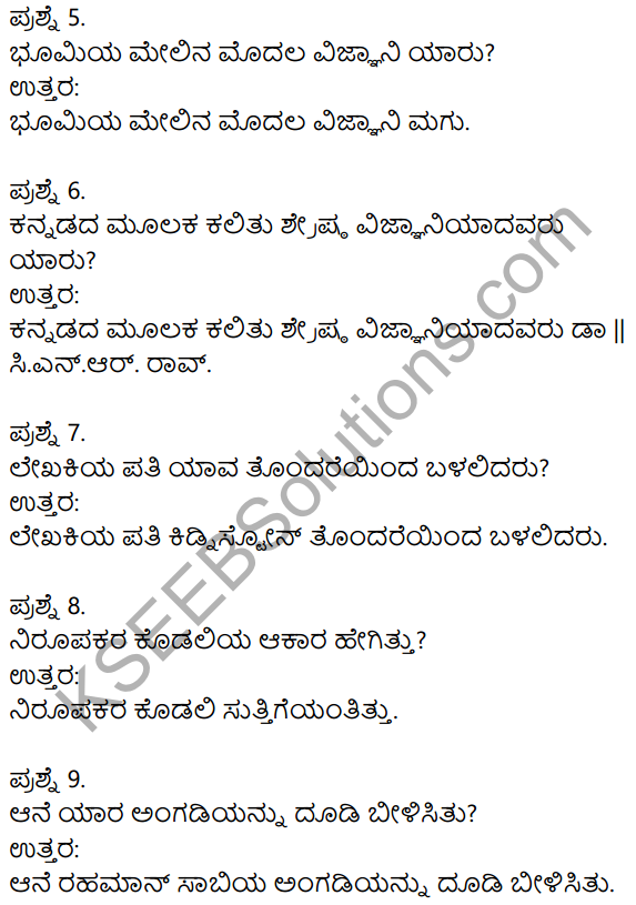 2nd PUC Kannada Model Question Paper 2 with Answers 2