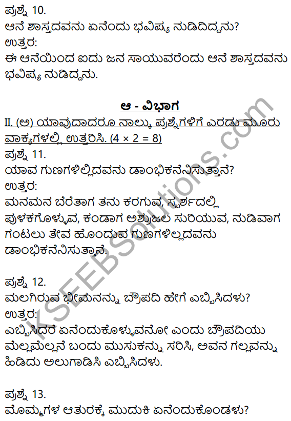2nd PUC Kannada Model Question Paper 2 with Answers 3