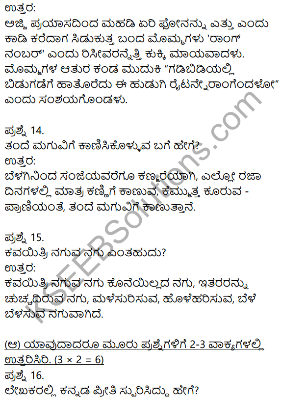 2nd PUC Kannada Model Question Paper 2 with Answers 4