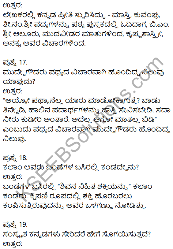 2nd PUC Kannada Model Question Paper 2 with Answers 5