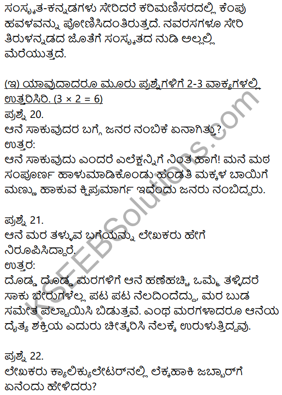 2nd PUC Kannada Model Question Paper 2 with Answers 6