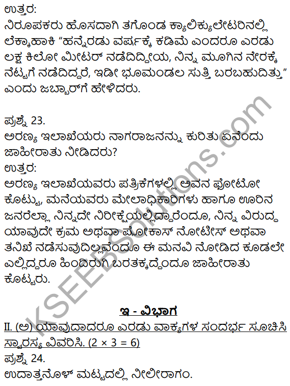 2nd PUC Kannada Model Question Paper 2 with Answers 7
