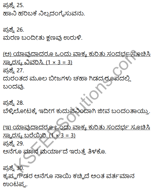 2nd PUC Kannada Model Question Paper 2 with Answers 8