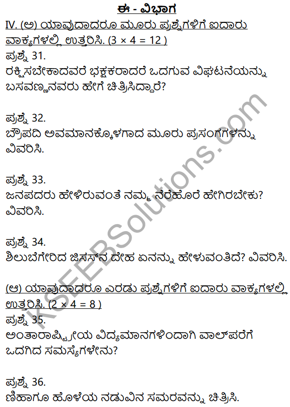 2nd PUC Kannada Model Question Paper 2 with Answers 9