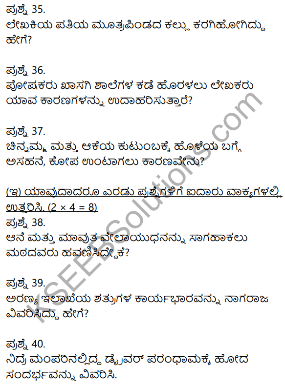 2nd PUC Kannada Model Question Paper 4 with Answers 10