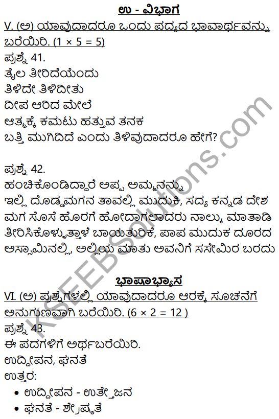 2nd PUC Kannada Model Question Paper 4 with Answers 11