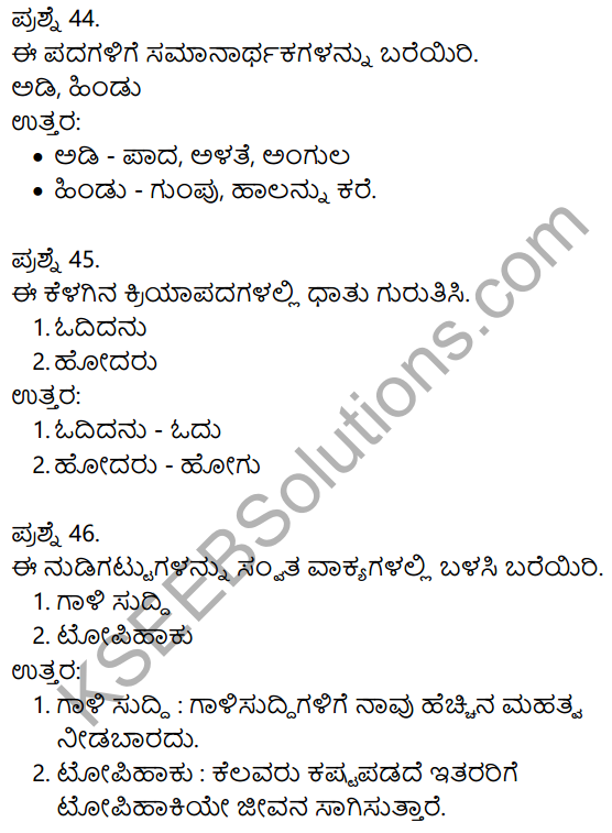 2nd PUC Kannada Model Question Paper 4 with Answers 12