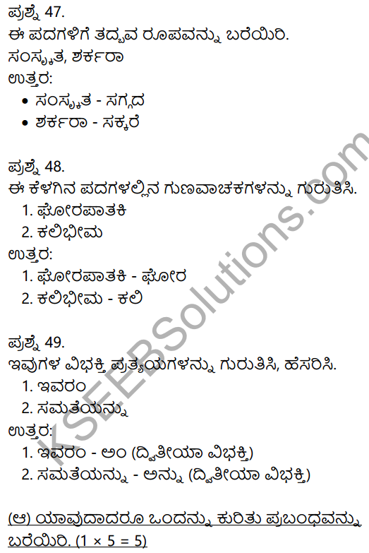 2nd PUC Kannada Model Question Paper 4 with Answers 13