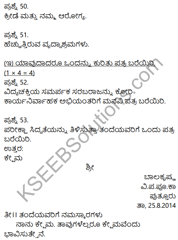 2nd PUC Kannada Model Question Paper 4 with Answers 14