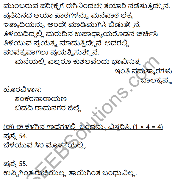 2nd PUC Kannada Model Question Paper 4 with Answers 15