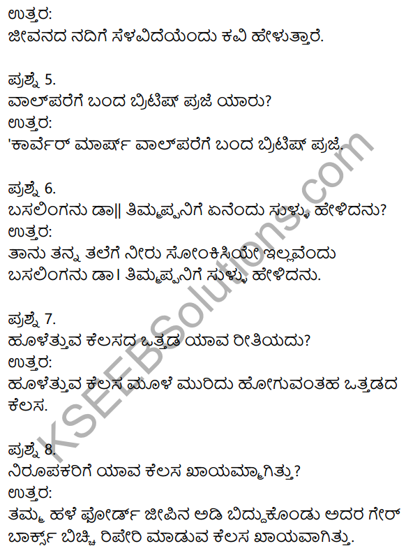 2nd PUC Kannada Model Question Paper 4 with Answers 2