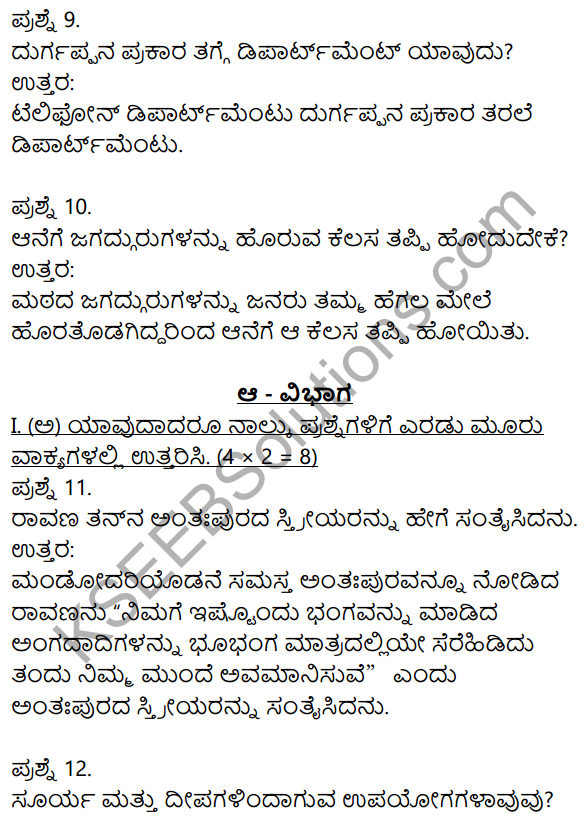 2nd PUC Kannada Model Question Paper 4 with Answers 3