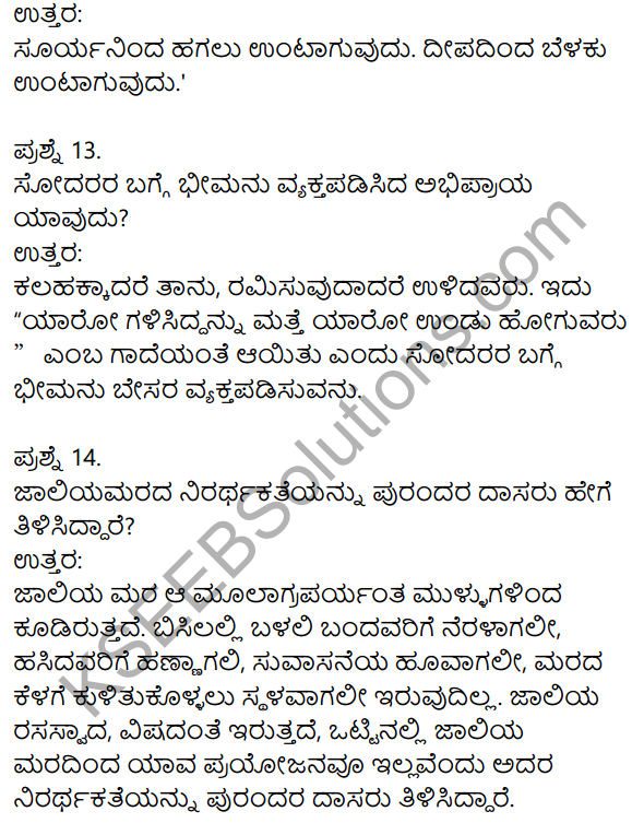 2nd PUC Kannada Model Question Paper 4 with Answers 4