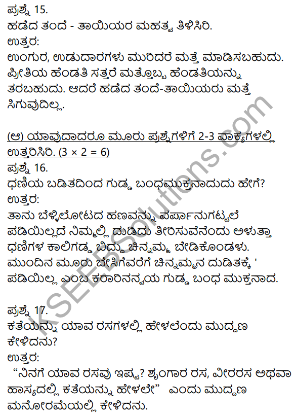 2nd PUC Kannada Model Question Paper 4 with Answers 5