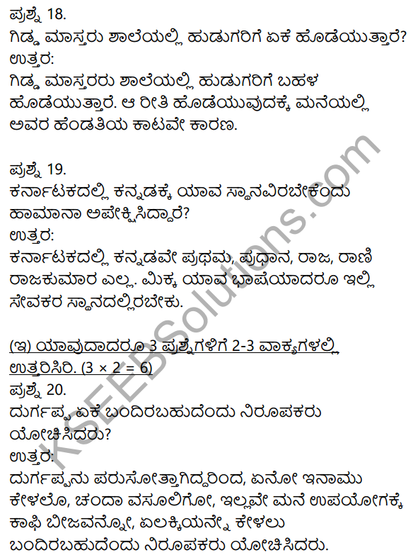 2nd PUC Kannada Model Question Paper 4 with Answers 6