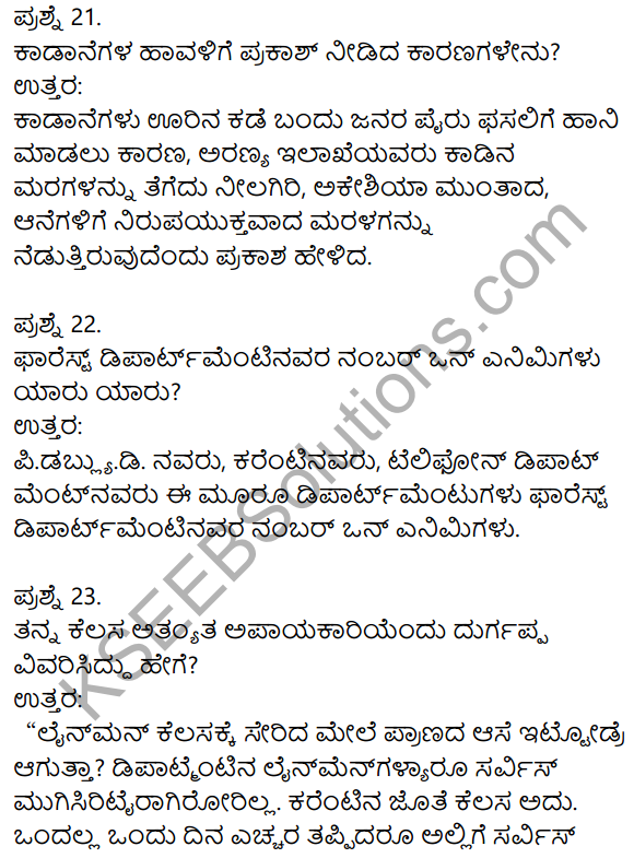 2nd PUC Kannada Model Question Paper 4 with Answers 7