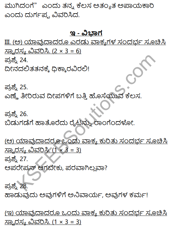 2nd PUC Kannada Model Question Paper 4 with Answers 8