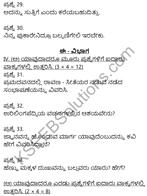 2nd PUC Kannada Model Question Paper 4 with Answers 9