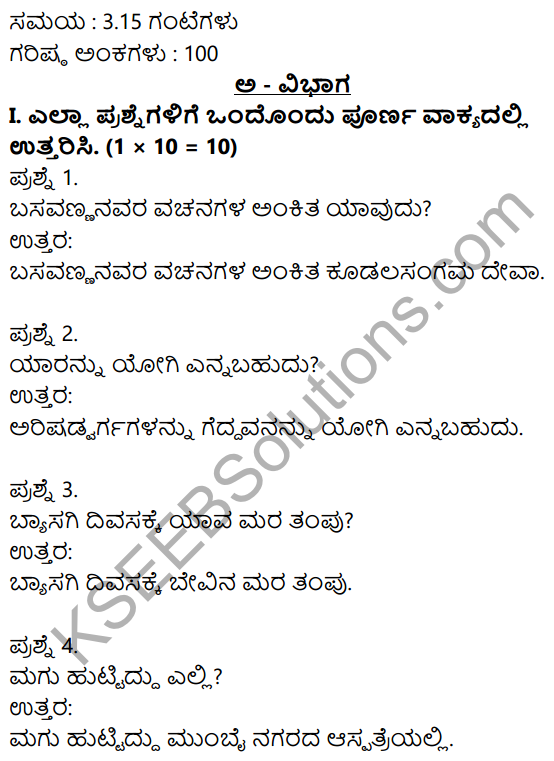 2nd PUC Kannada Previous Year Question Paper June 2017 1