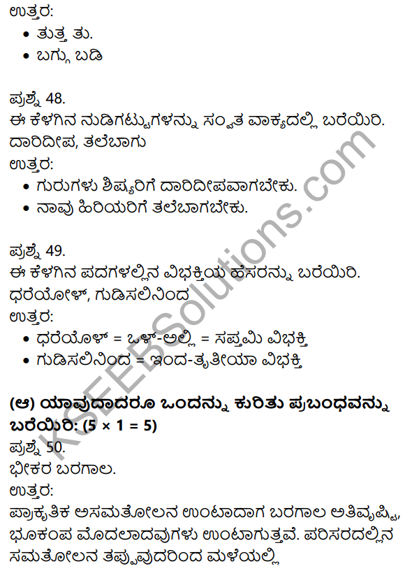 2nd PUC Kannada Previous Year Question Paper June 2017 10