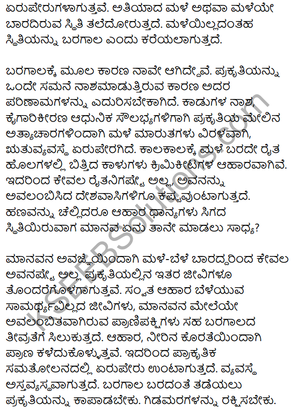 2nd PUC Kannada Previous Year Question Paper June 2017 11