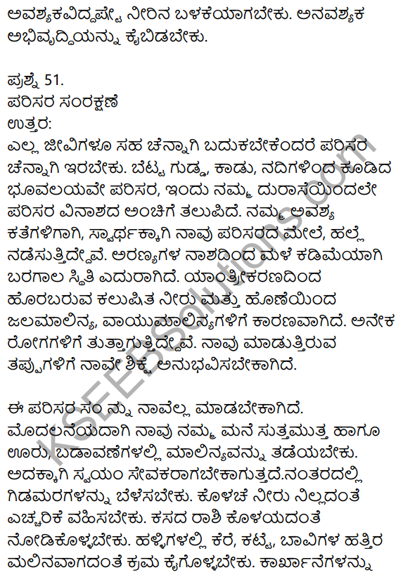 2nd PUC Kannada Previous Year Question Paper June 2017 12