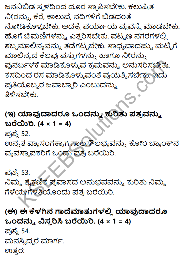 2nd PUC Kannada Previous Year Question Paper June 2017 13