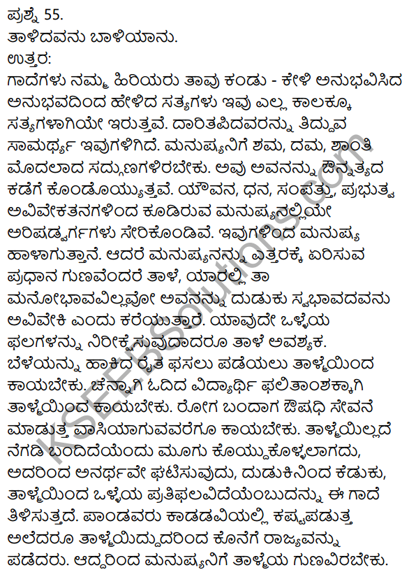 2nd PUC Kannada Previous Year Question Paper June 2017 15