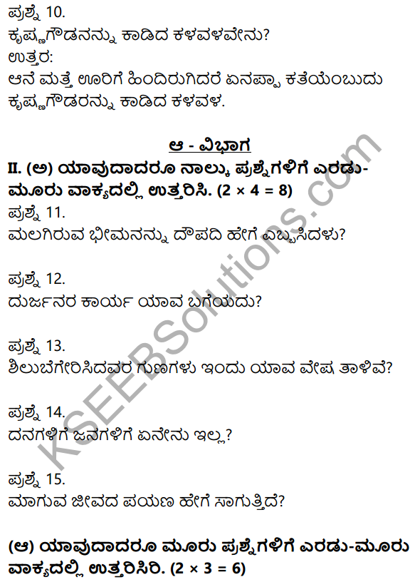 2nd PUC Kannada Previous Year Question Paper June 2017 3