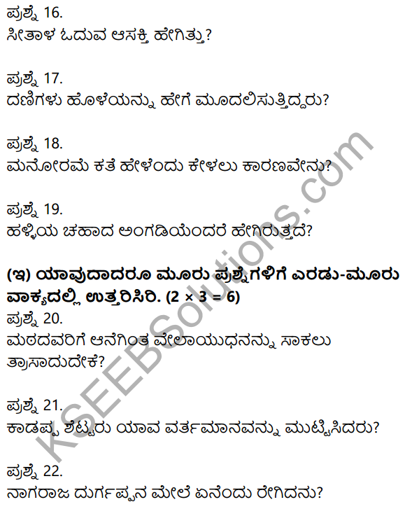 2nd PUC Kannada Previous Year Question Paper June 2017 4