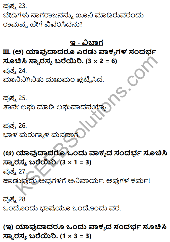 2nd PUC Kannada Previous Year Question Paper June 2017 5