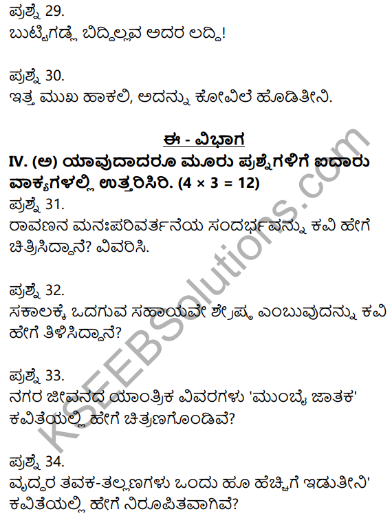 2nd PUC Kannada Previous Year Question Paper June 2017 6