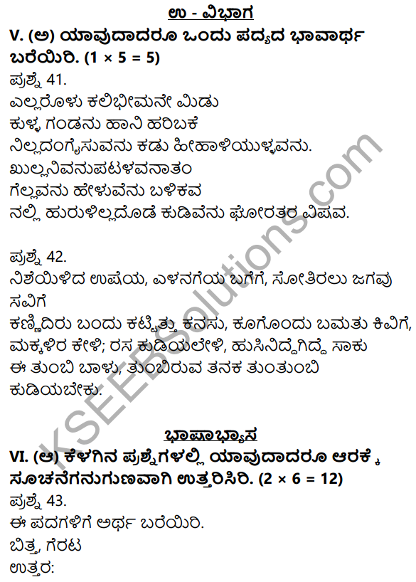 2nd PUC Kannada Previous Year Question Paper June 2017 8