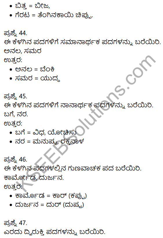 2nd PUC Kannada Previous Year Question Paper June 2017 9