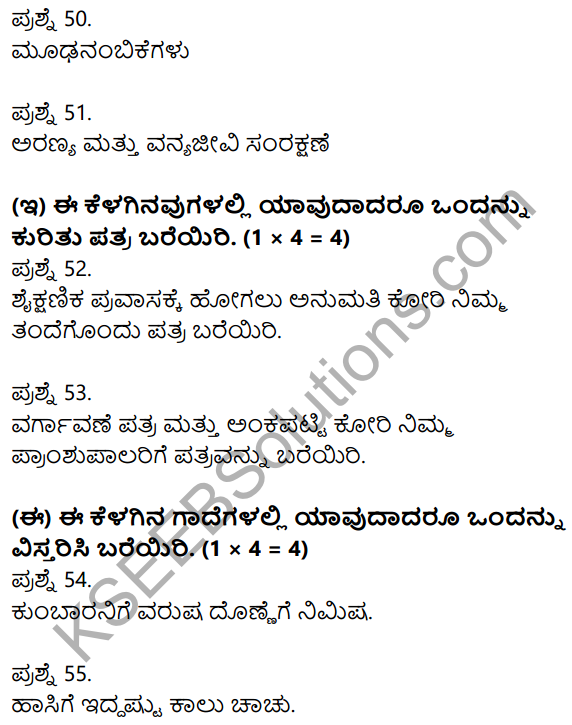 2nd PUC Kannada Previous Year Question Paper June 2018 11