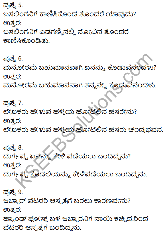 2nd PUC Kannada Previous Year Question Paper June 2018 2
