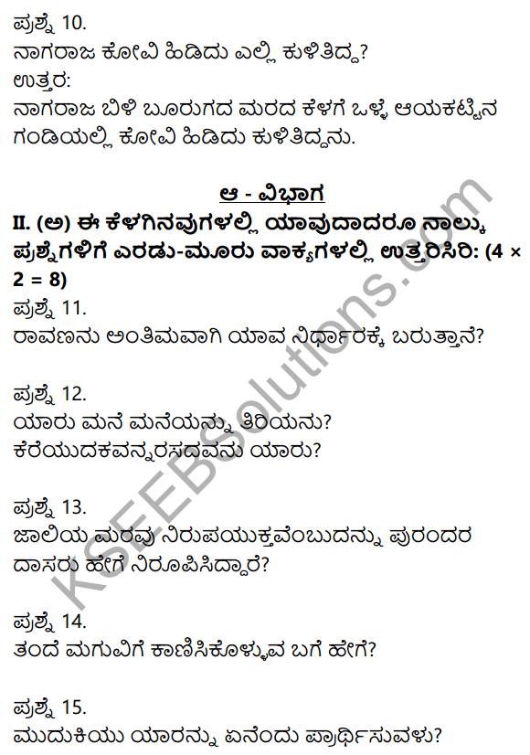 2nd PUC Kannada Previous Year Question Paper June 2018 3