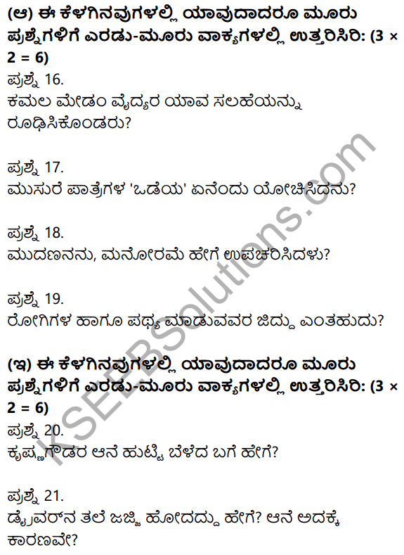 2nd PUC Kannada Previous Year Question Paper June 2018 4