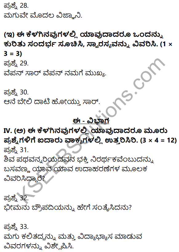 2nd PUC Kannada Previous Year Question Paper June 2018 6