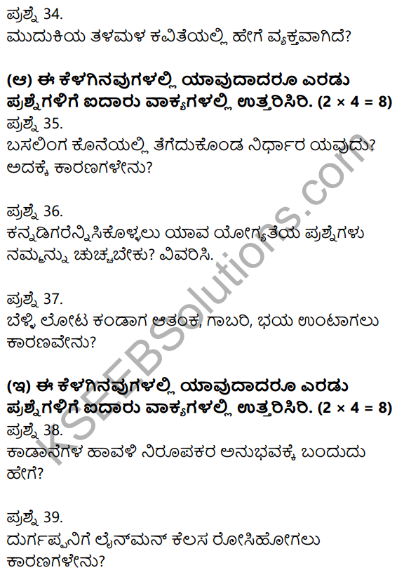 2nd PUC Kannada Previous Year Question Paper June 2018 7