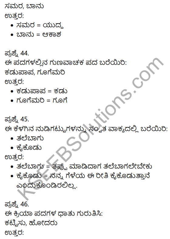 2nd PUC Kannada Previous Year Question Paper June 2018 9