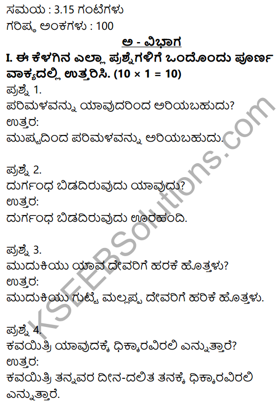 2nd PUC Kannada Previous Year Question Paper March 2016 1