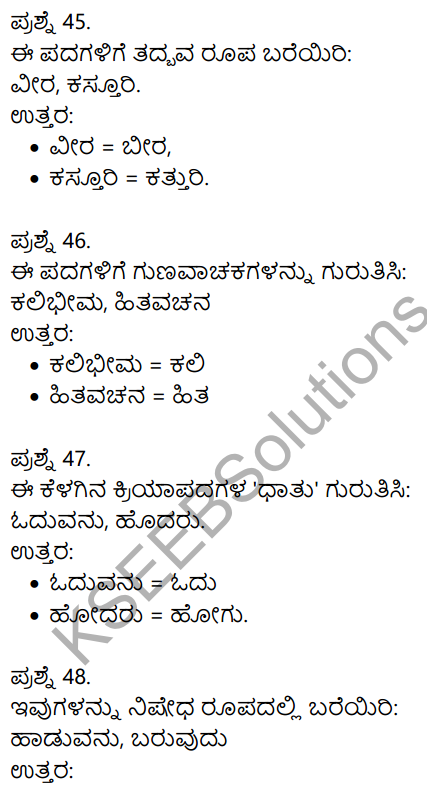 2nd PUC Kannada Previous Year Question Paper March 2016 10