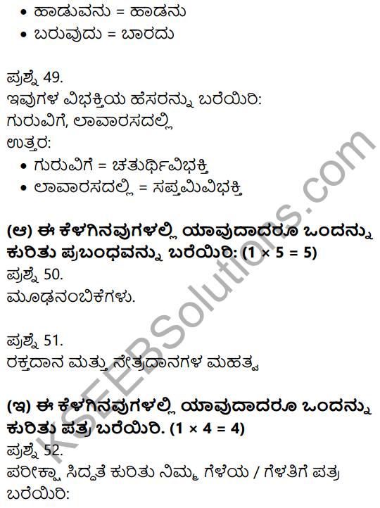 2nd PUC Kannada Previous Year Question Paper March 2016 11